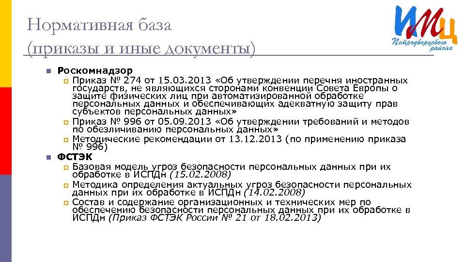 Нормативная база (приказы и иные документы) n n Роскомнадзор p Приказ № 274 от