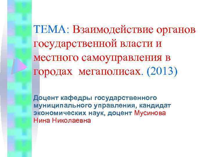 ТЕМА: Взаимодействие органов государственной власти и местного самоуправления в городах мегаполисах. (2013) Доцент кафедры