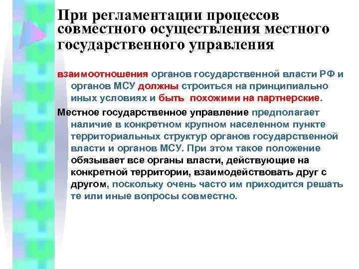 При регламентации процессов совместного осуществления местного государственного управления взаимоотношения органов государственной власти РФ и