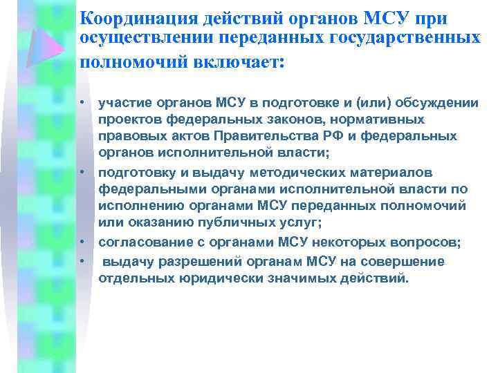 Координация действий органов МСУ при осуществлении переданных государственных полномочий включает: • участие органов МСУ