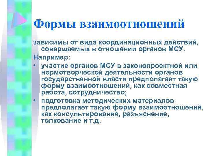 Формы взаимоотношений зависимы от вида координационных действий, совершаемых в отношении органов МСУ. Например: •