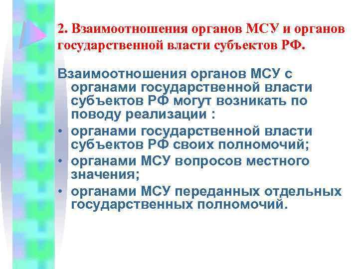 2. Взаимоотношения органов МСУ и органов государственной власти субъектов РФ. Взаимоотношения органов МСУ с