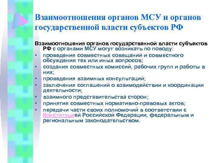 Взаимоотношения органов МСУ и органов государственной власти субъектов РФ Взаимоотношения органов государственной власти субъектов