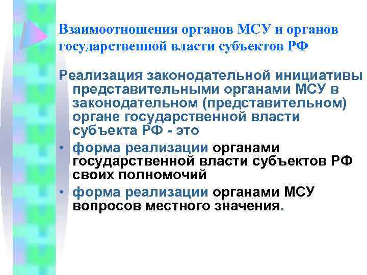 Взаимоотношения органов МСУ и органов государственной власти субъектов РФ Реализация законодательной инициативы представительными органами