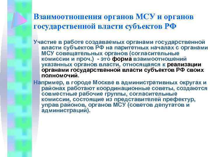 Взаимоотношения органов МСУ и органов государственной власти субъектов РФ Участие в работе создаваемых органами