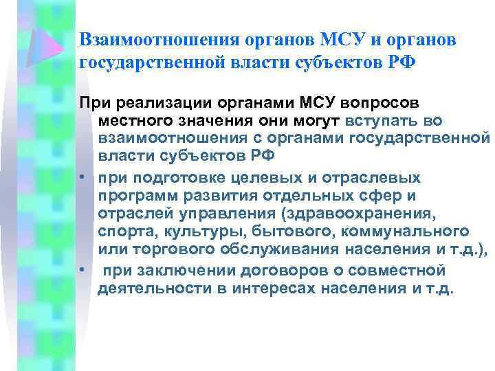 Взаимоотношения органов МСУ и органов государственной власти субъектов РФ При реализации органами МСУ вопросов