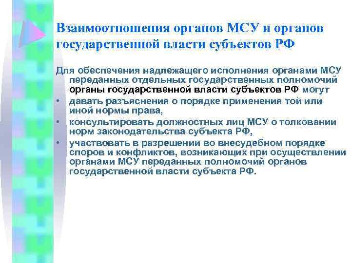 Взаимоотношения органов МСУ и органов государственной власти субъектов РФ Для обеспечения надлежащего исполнения органами