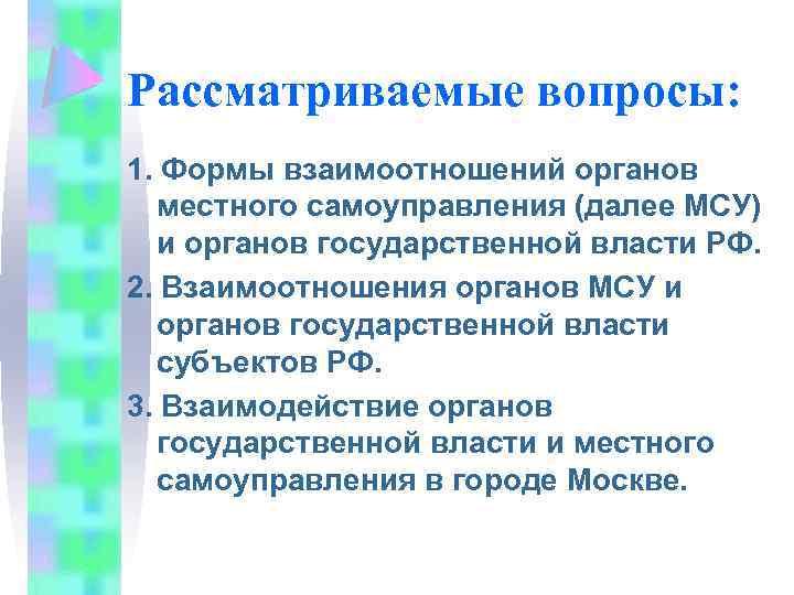 Рассматриваемые вопросы: 1. Формы взаимоотношений органов местного самоуправления (далее МСУ) и органов государственной власти