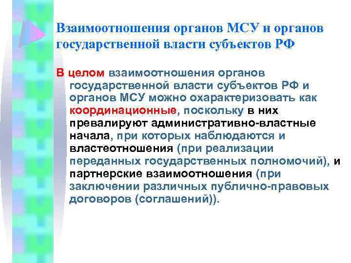 Взаимоотношения органов МСУ и органов государственной власти субъектов РФ В целом взаимоотношения органов государственной