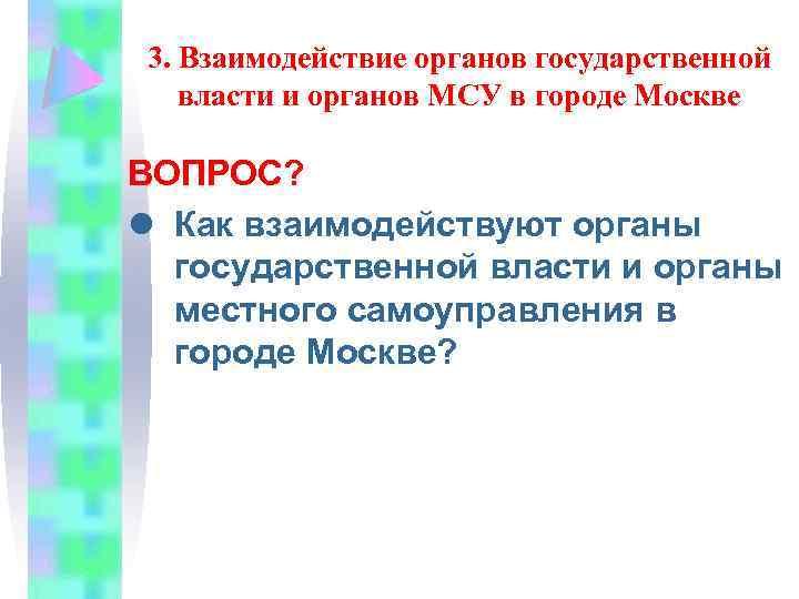 3. Взаимодействие органов государственной власти и органов МСУ в городе Москве ВОПРОС? l Как
