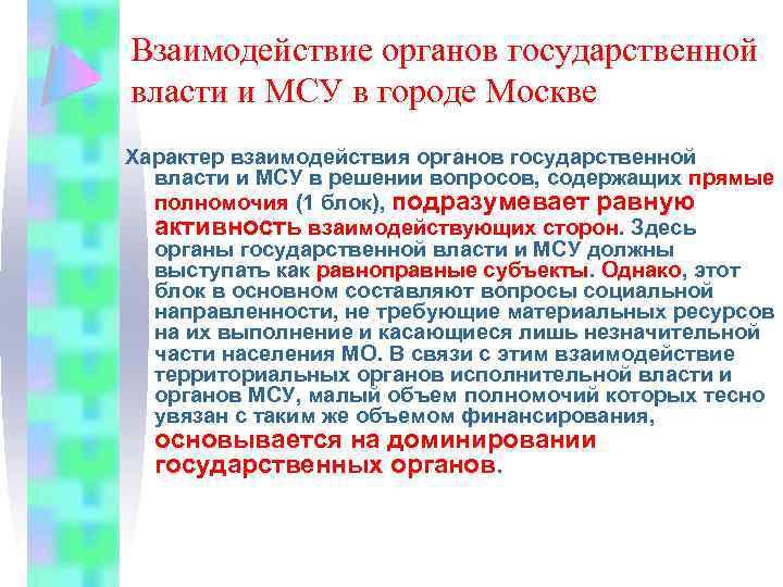 Взаимодействие органов государственной власти и МСУ в городе Москве Характер взаимодействия органов государственной власти