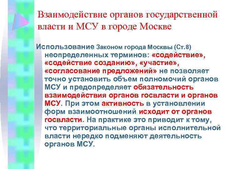Взаимодействие органов государственной власти и МСУ в городе Москве Использование Законом города Москвы (Ст.