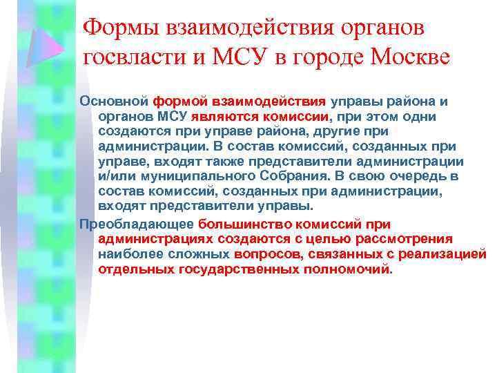 Формы взаимодействия органов госвласти и МСУ в городе Москве Основной формой взаимодействия управы района