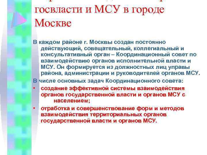 госвласти и МСУ в городе Москве В каждом районе г. Москвы создан постоянно действующий,
