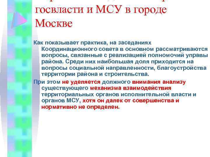 госвласти и МСУ в городе Москве Как показывает практика, на заседаниях Координационного совета в