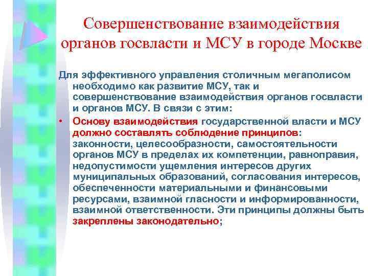 Совершенствование взаимодействия органов госвласти и МСУ в городе Москве Для эффективного управления столичным мегаполисом