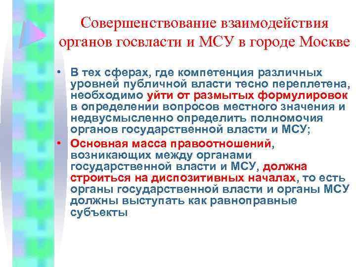 Совершенствование взаимодействия органов госвласти и МСУ в городе Москве • В тех сферах, где