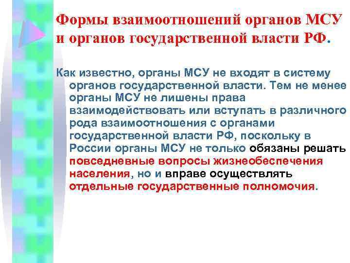 Формы взаимоотношений органов МСУ и органов государственной власти РФ. Как известно, органы МСУ не