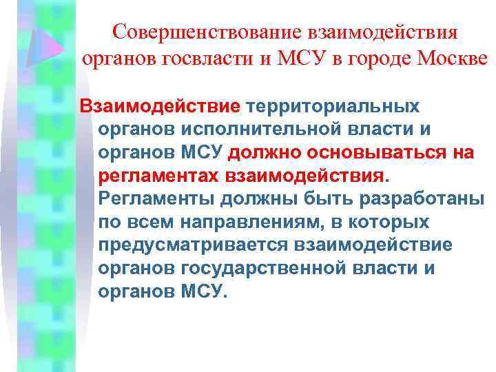 Совершенствование взаимодействия органов госвласти и МСУ в городе Москве Взаимодействие территориальных органов исполнительной власти