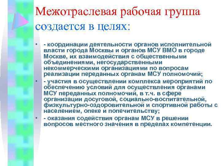 Межотраслевая рабочая группа создается в целях: • - координации деятельности органов исполнительной власти города
