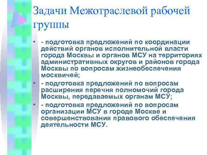 Задачи Межотраслевой рабочей группы • - подготовка предложений по координации действий органов исполнительной власти