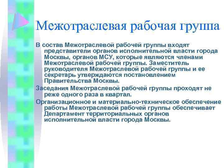 Межотраслевая рабочая группа В состав Межотраслевой рабочей группы входят представители органов исполнительной власти города