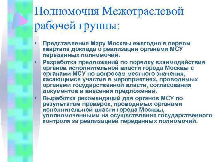 Полномочия Межотраслевой рабочей группы: • Представление Мэру Москвы ежегодно в первом квартале доклада о