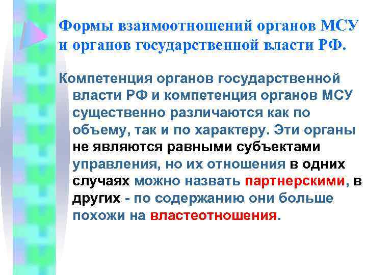 Формы взаимоотношений органов МСУ и органов государственной власти РФ. Компетенция органов государственной власти РФ