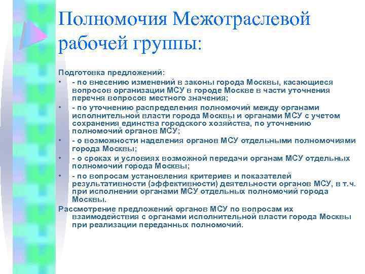 Полномочия Межотраслевой рабочей группы: Подготовка предложений: • - по внесению изменений в законы города