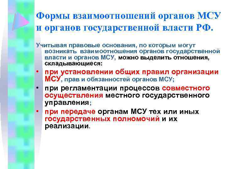 Формы взаимоотношений органов МСУ и органов государственной власти РФ. Учитывая правовые основания, по которым