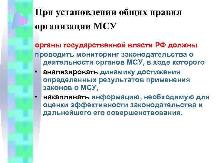 При установлении общих правил организации МСУ органы государственной власти РФ должны проводить мониторинг законодательства