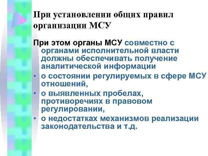 При установлении общих правил организации МСУ При этом органы МСУ совместно с органами исполнительной