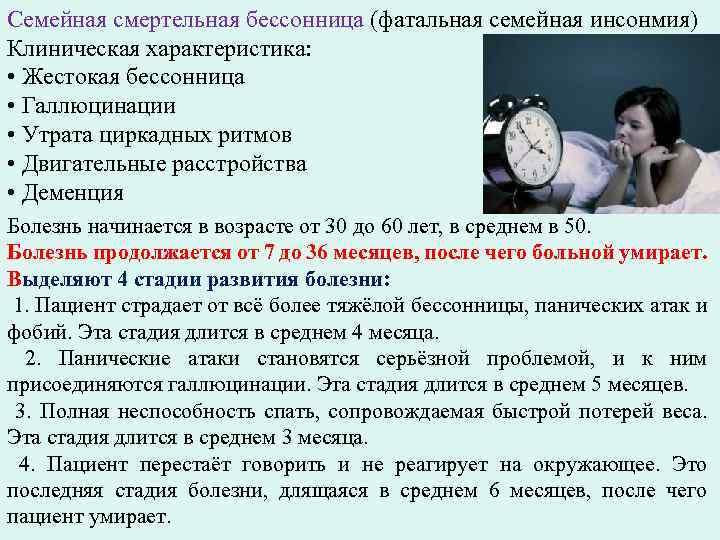 Семейная смертельная бессонница (фатальная семейная инсонмия) Клиническая характеристика: • Жестокая бессонница • Галлюцинации •