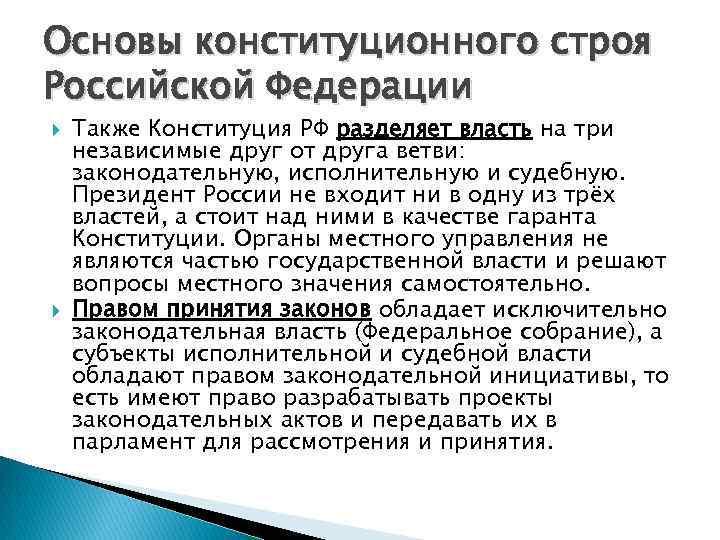 Основы конституционного строя Российской Федерации Также Конституция РФ разделяет власть на три независимые друг