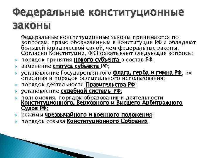 Федеральные конституционные законы Федеральные конституционные законы принимаются по вопросам, прямо обозначенным в Конституции РФ