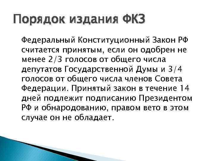 Порядок издания ФКЗ Федеральный Конституционный Закон РФ считается принятым, если он одобрен не менее