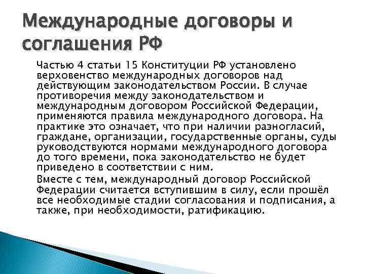 Международные договоры и соглашения РФ Частью 4 статьи 15 Конституции РФ установлено верховенство международных