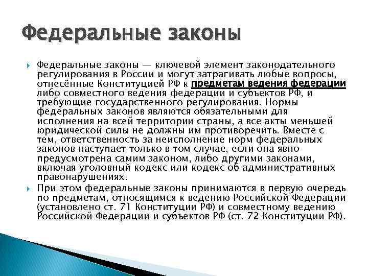 Федеральные законы — ключевой элемент законодательного регулирования в России и могут затрагивать любые вопросы,