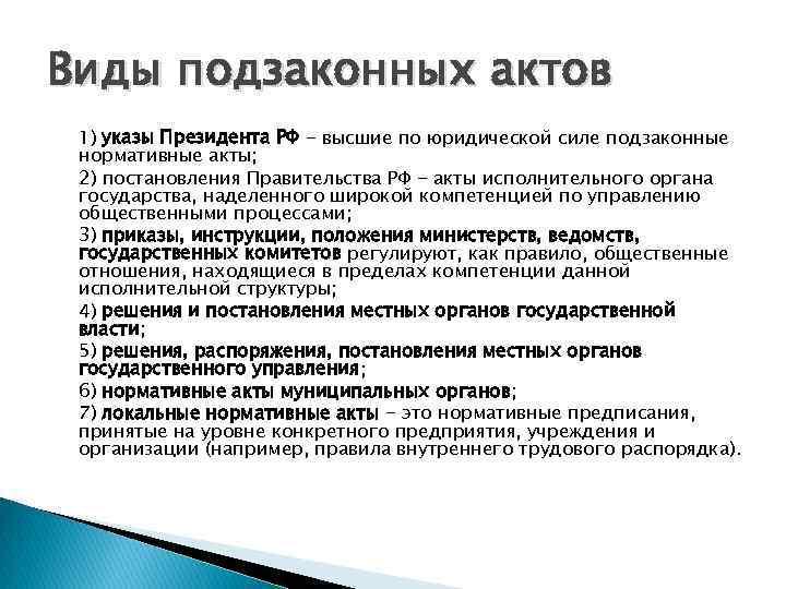 Виды подзаконных актов 1) указы Президента РФ - высшие по юридической силе подзаконные нормативные