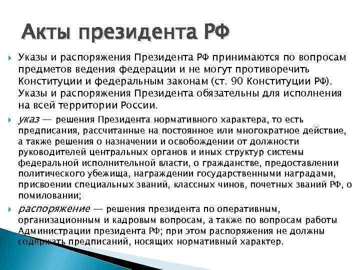 Акты президента РФ Указы и распоряжения Президента РФ принимаются по вопросам предметов ведения федерации