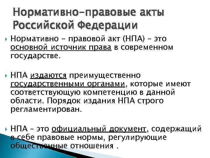 Нормативно-правовые акты Российской Федерации Нормативно - правовой акт (НПА) – это основной источник права