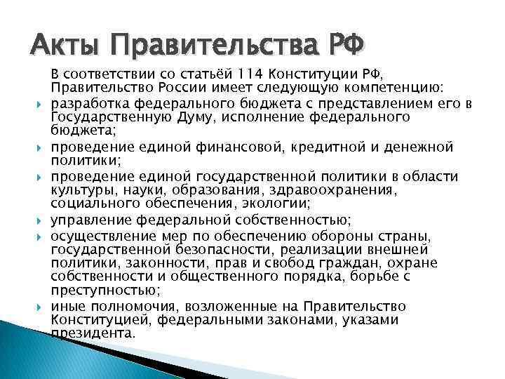 Акты Правительства РФ В соответствии со статьёй 114 Конституции РФ, Правительство России имеет следующую