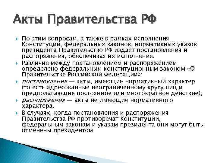 Акты Правительства РФ По этим вопросам, а также в рамках исполнения Конституции, федеральных законов,