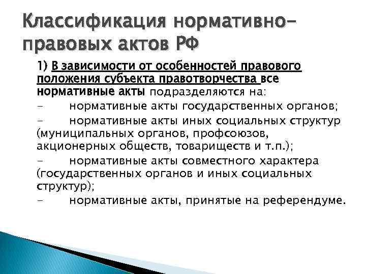 Классификация нормативноправовых актов РФ 1) В зависимости от особенностей правового положения субъекта правотворчества все
