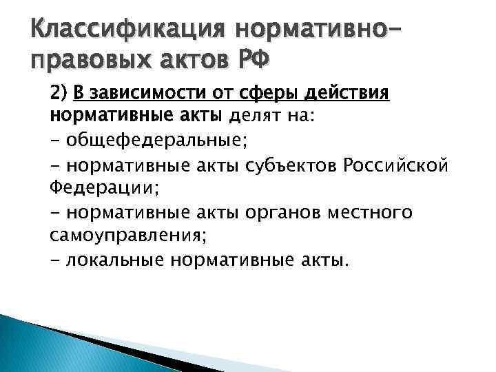 Классификация нормативноправовых актов РФ 2) В зависимости от сферы действия нормативные акты делят на: