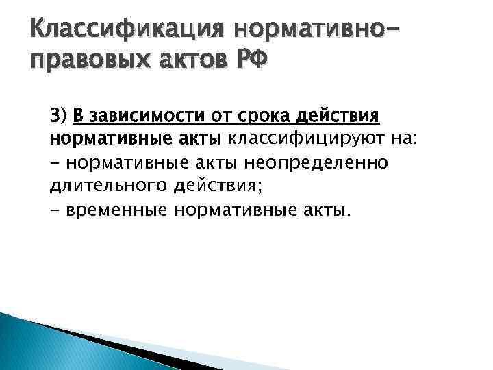 Классификация нормативноправовых актов РФ 3) В зависимости от срока действия нормативные акты классифицируют на:
