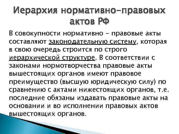 Иерархия нормативно-правовых актов РФ В совокупности нормативно - правовые акты составляют законодательную систему, которая