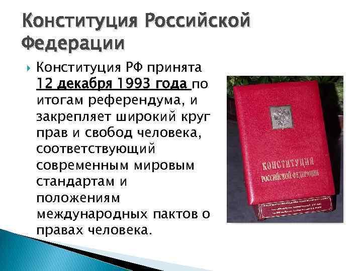 Конституция Российской Федерации Конституция РФ принята 12 декабря 1993 года по итогам референдума, и