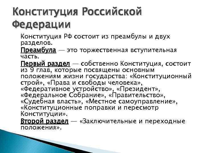 Конституция Российской Федерации Конституция РФ состоит из преамбулы и двух разделов. Преамбула — это