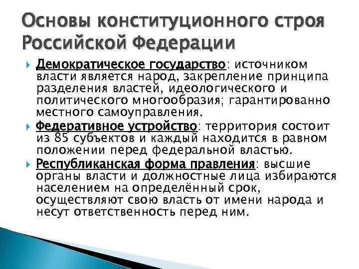 Основы конституционного строя Российской Федерации Демократическое государство: источником власти является народ, закрепление принципа разделения